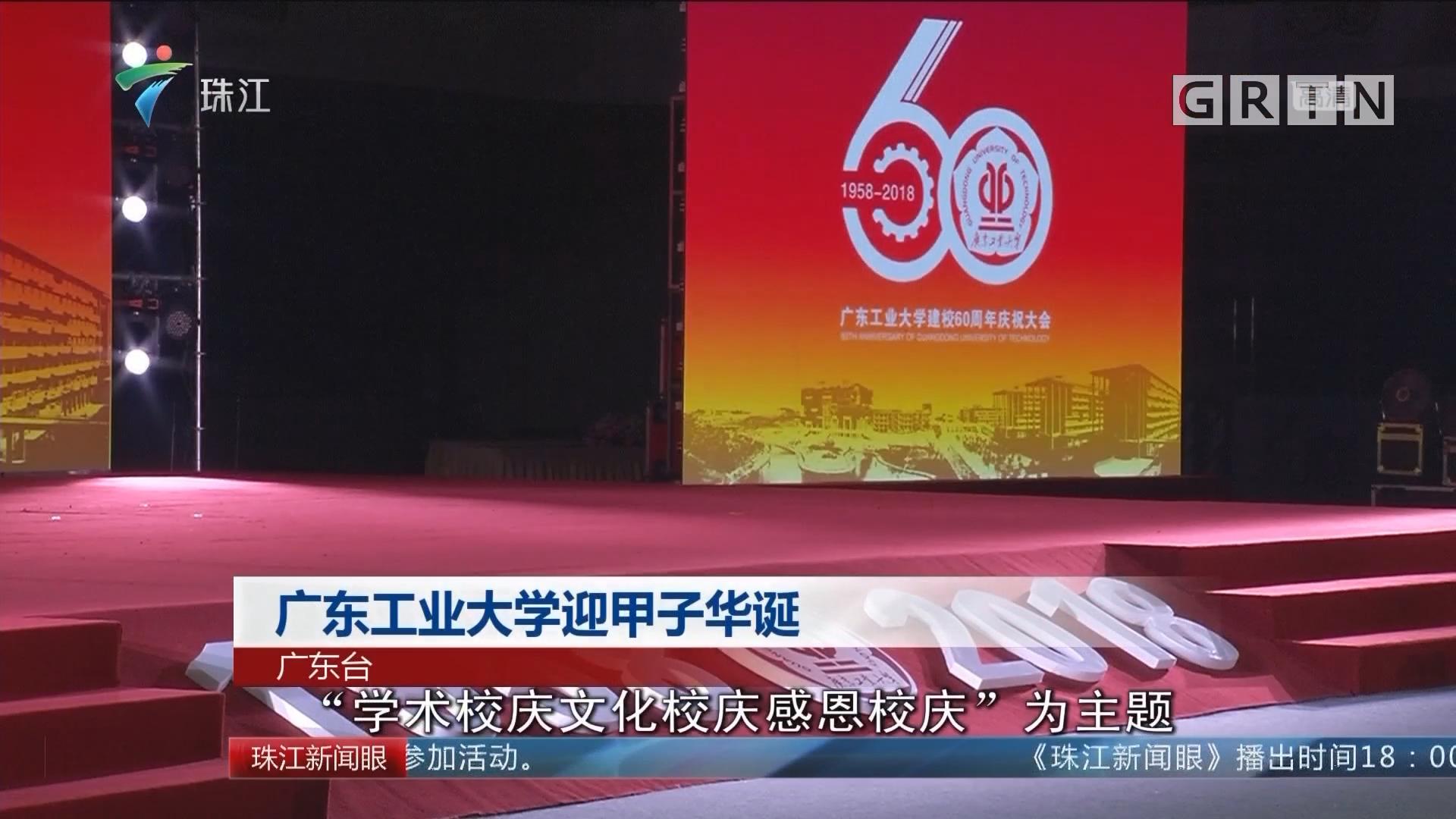 广东工业大学迎甲子华诞