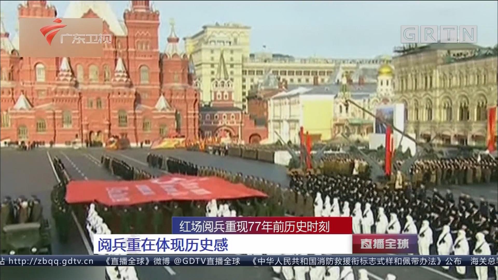 红场阅兵重现77年前历史时刻:阅兵重在体现历史感