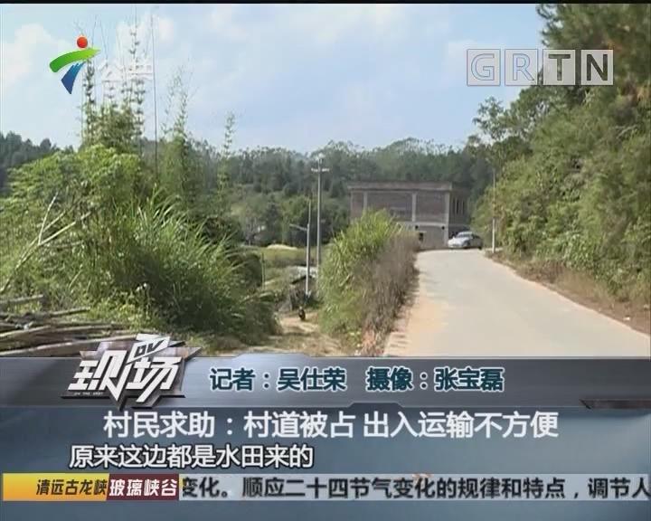 村民求助:村道被占 出入运输不方便