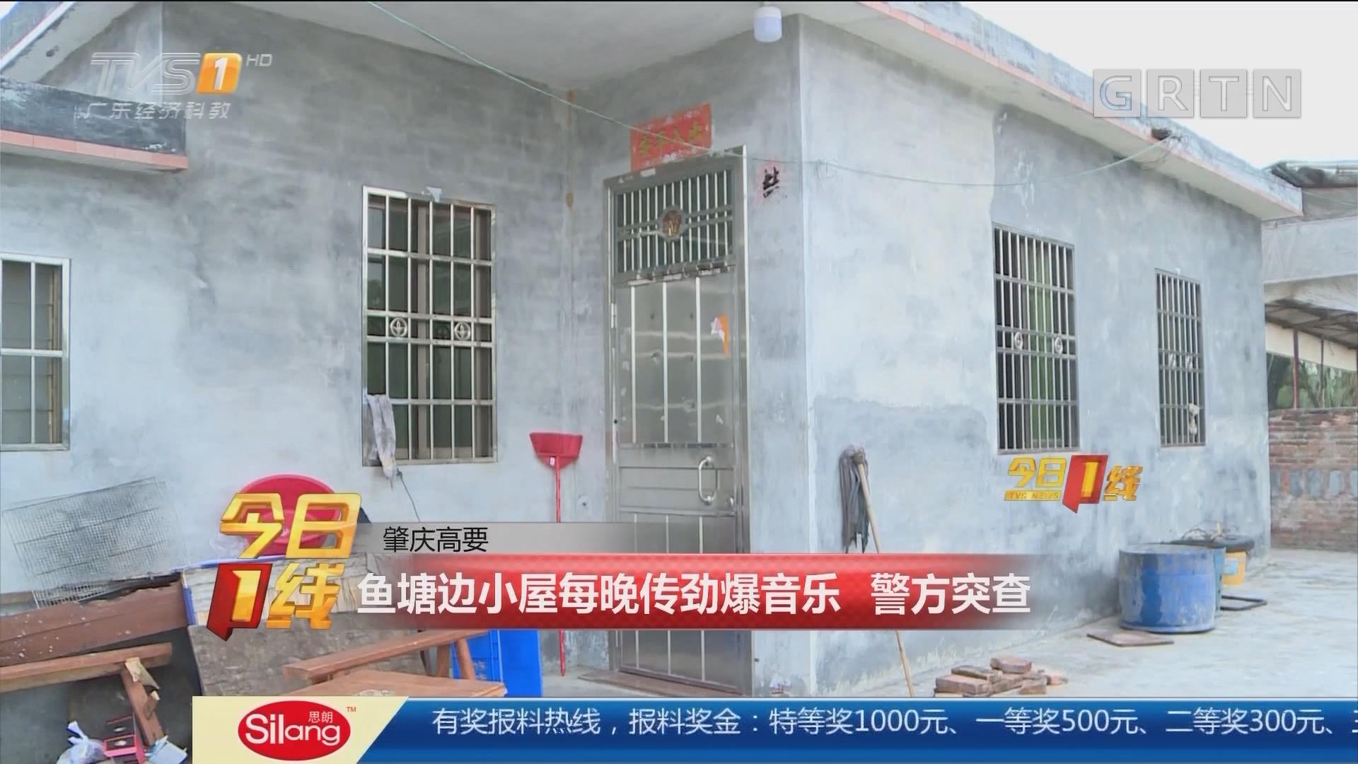 肇庆高要:鱼塘边小屋每晚传劲爆音乐 警方突查