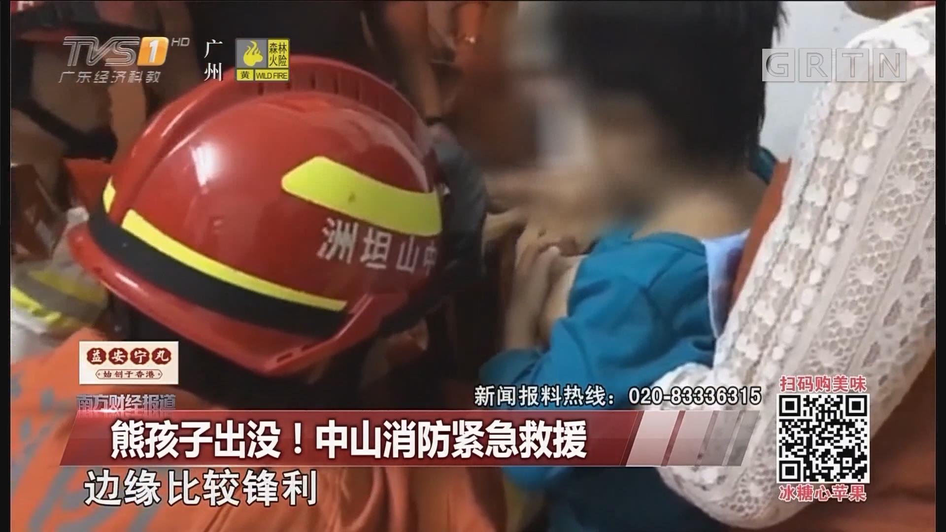 熊孩子出没!中山消防紧急救援