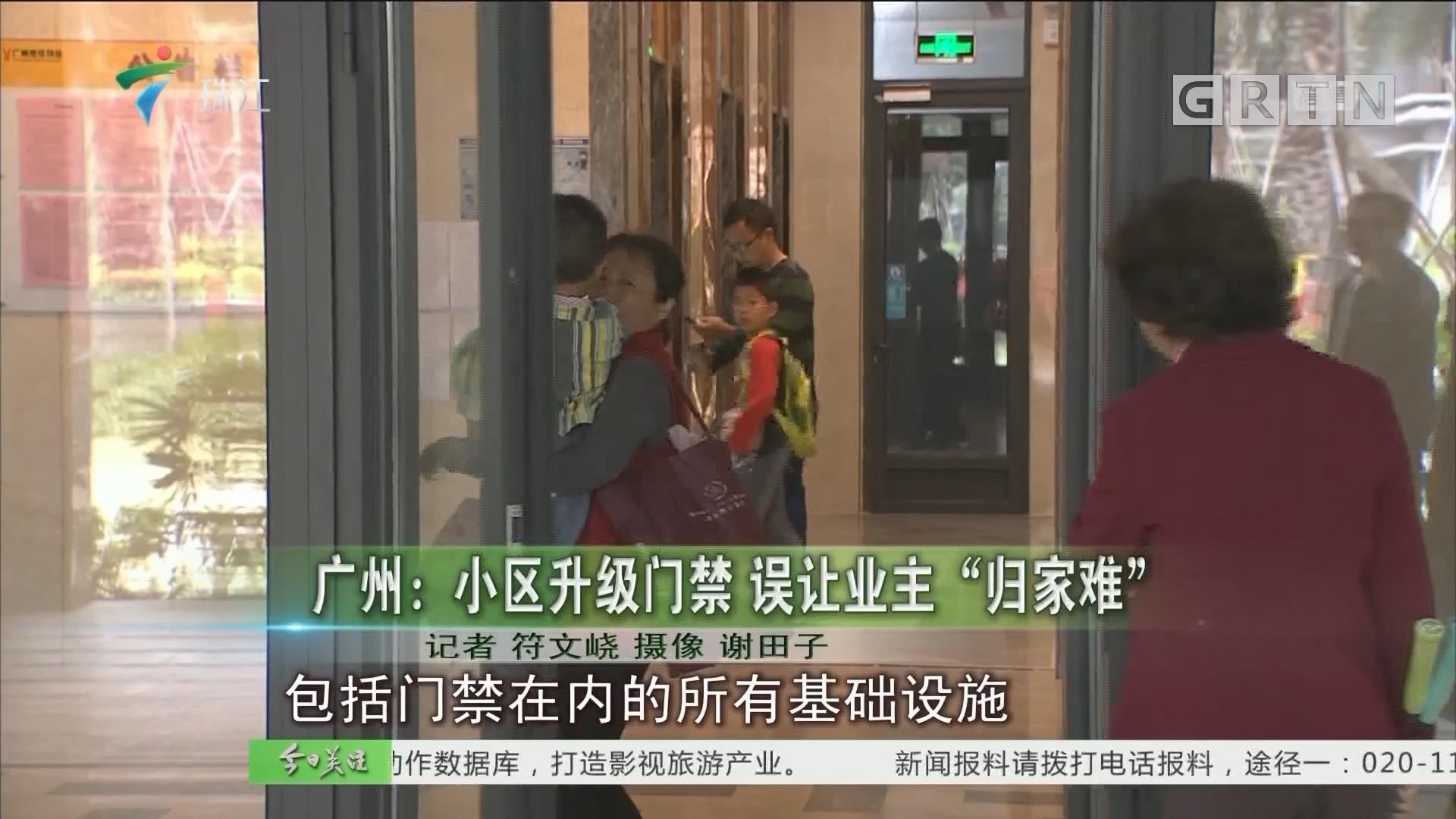 """广州:小区升级门禁 误让业主""""归家难"""""""