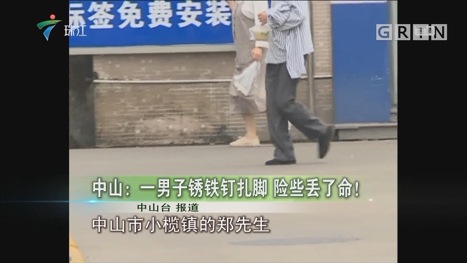 中山:一男子锈铁钉扎脚 险些丢了命!