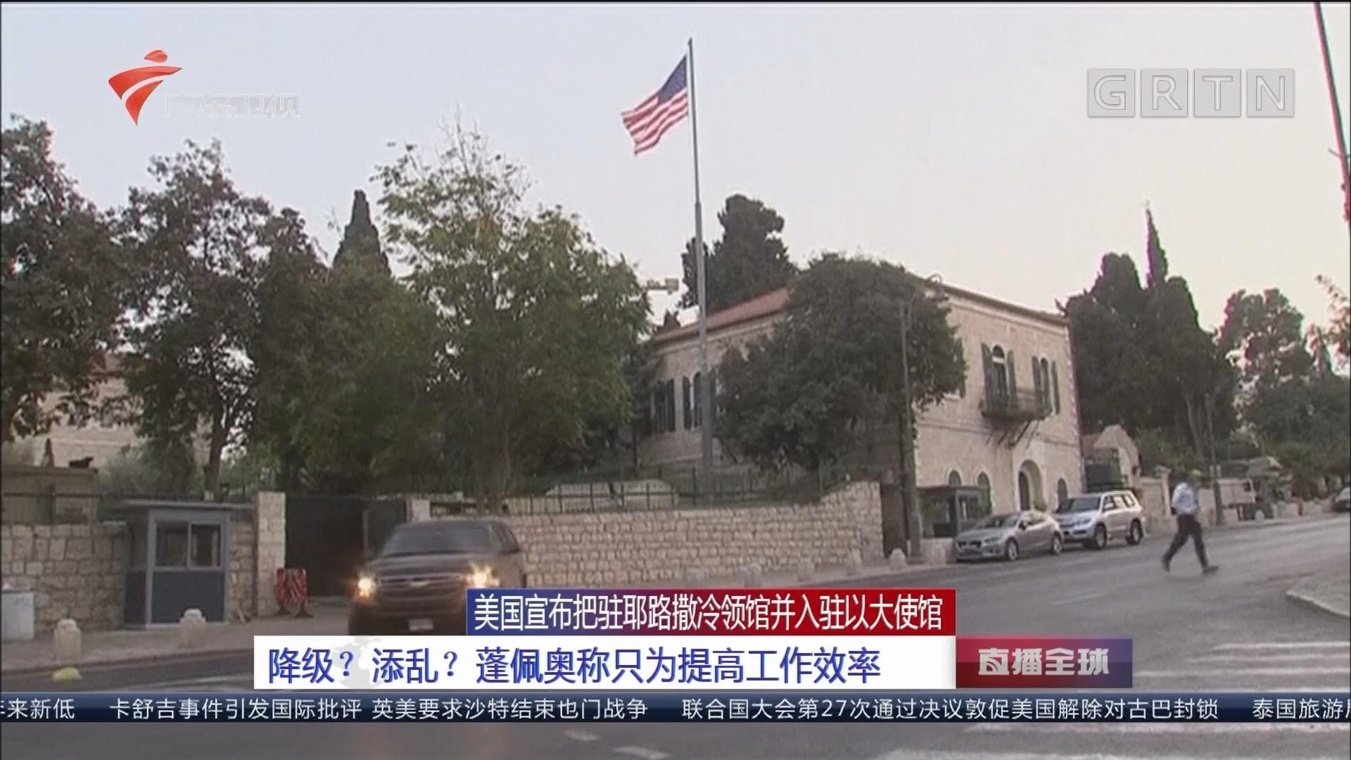 美国宣布把驻耶路撒冷领馆并入驻以大使馆:降级?添乱?蓬佩奥称只为提高工作效率