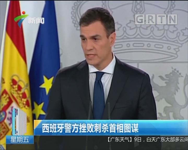 西班牙警方挫败刺杀首相图谋