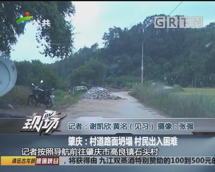 肇庆:村道路面坍塌 村民出入困难