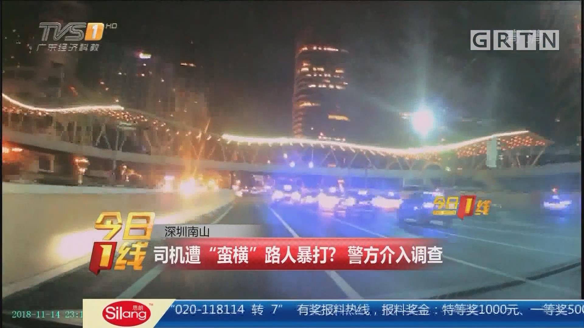 """深圳南山:司机遭""""蛮横""""路人暴打? 警方介入调查"""