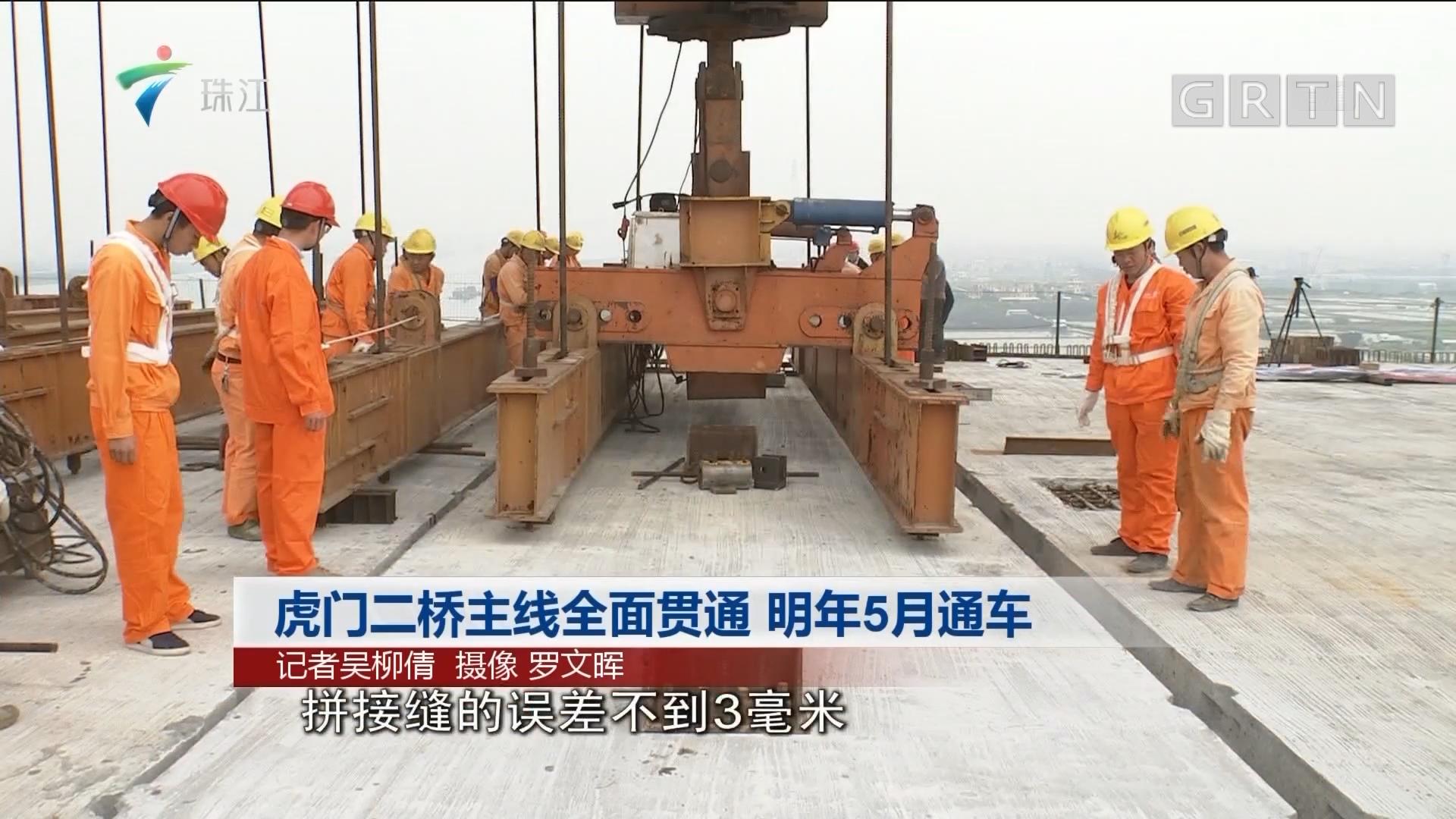 虎门二桥主线全面贯通 明年5月通车