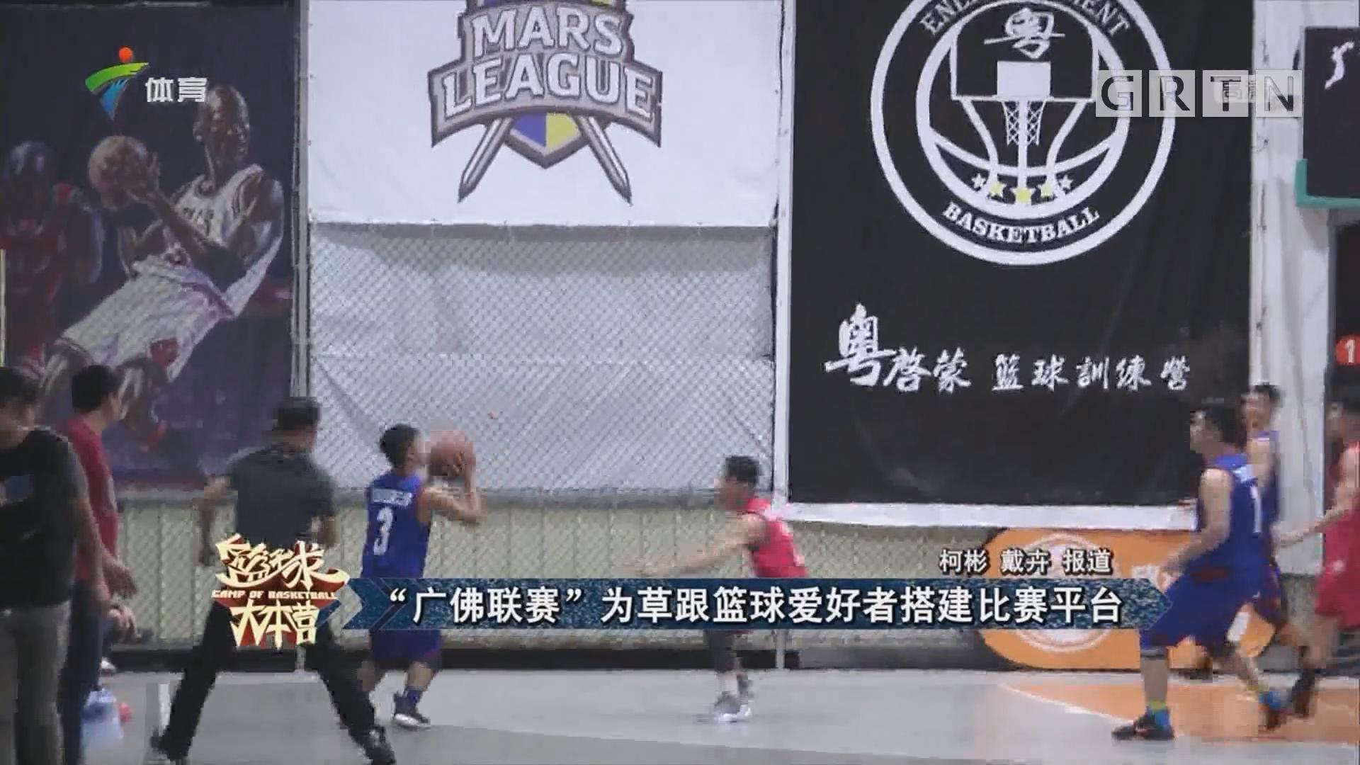 """""""广佛联赛""""为草跟篮球爱好者搭建比赛平台"""