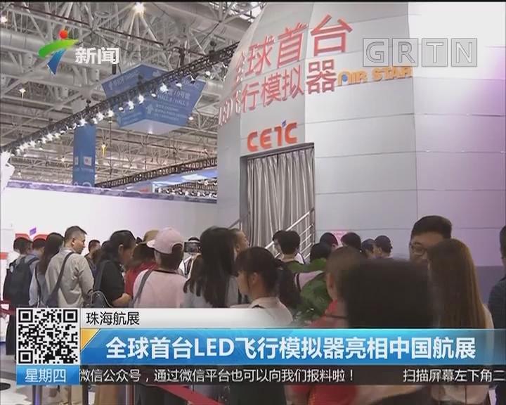 珠海航展:全球首台LED飞行模拟器亮相中国航展