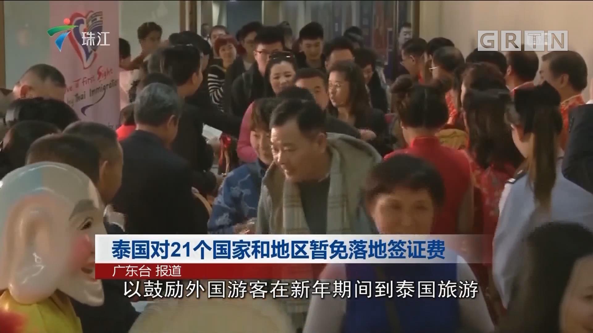 泰国对21个国家和地区暂免落地签证费