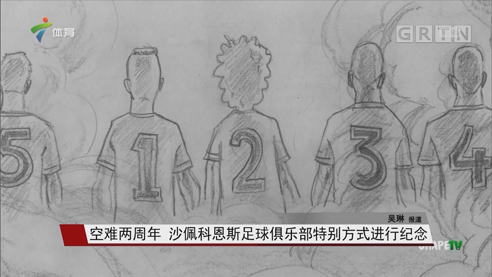 空难两周年 沙佩科恩斯足球俱乐部特别方式进行纪念