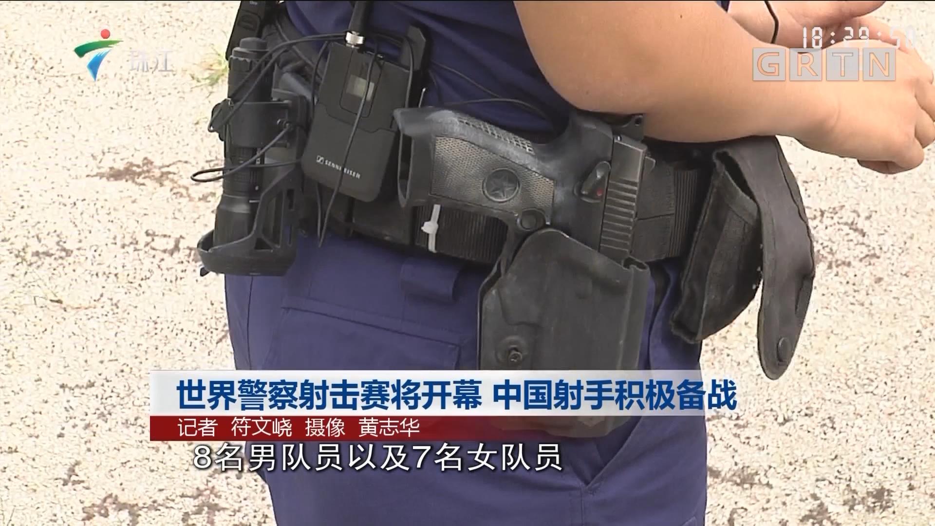 世界警察射击赛将开幕 中国射手积极备战