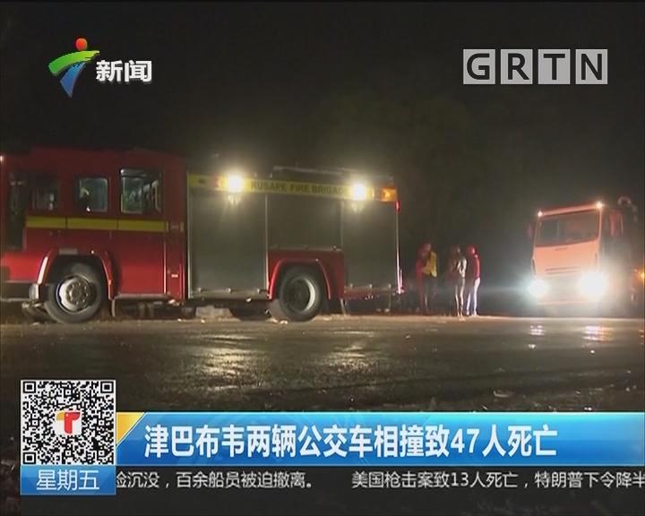 津巴布韦两辆公交车相撞致47人死亡