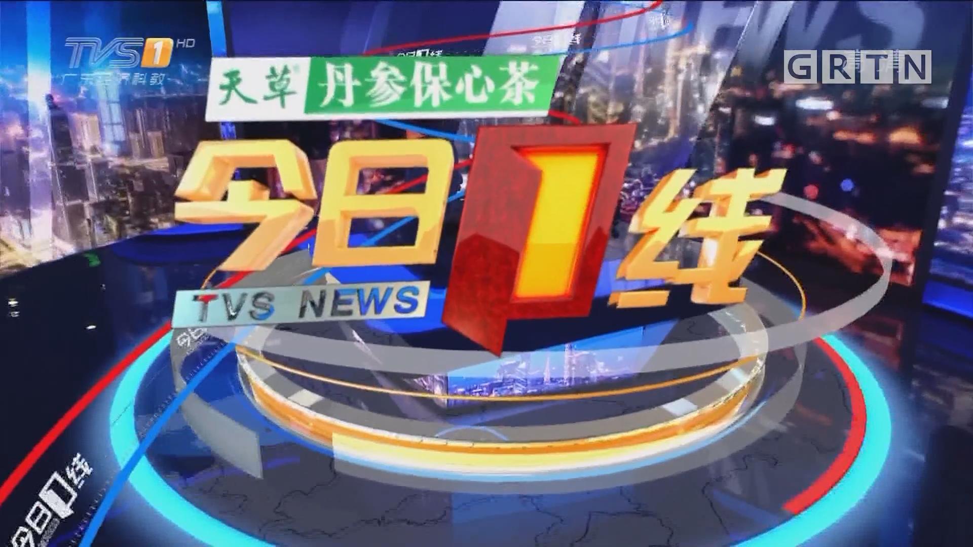 "[HD][2018-11-04]今日一线:一线独家调查:湛江遂溪 集资20多万修路 竟成""豆腐渣""工程?"