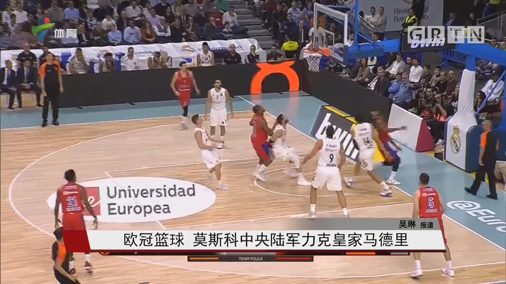 欧冠篮球 莫斯科中央陆军力克皇家马德里