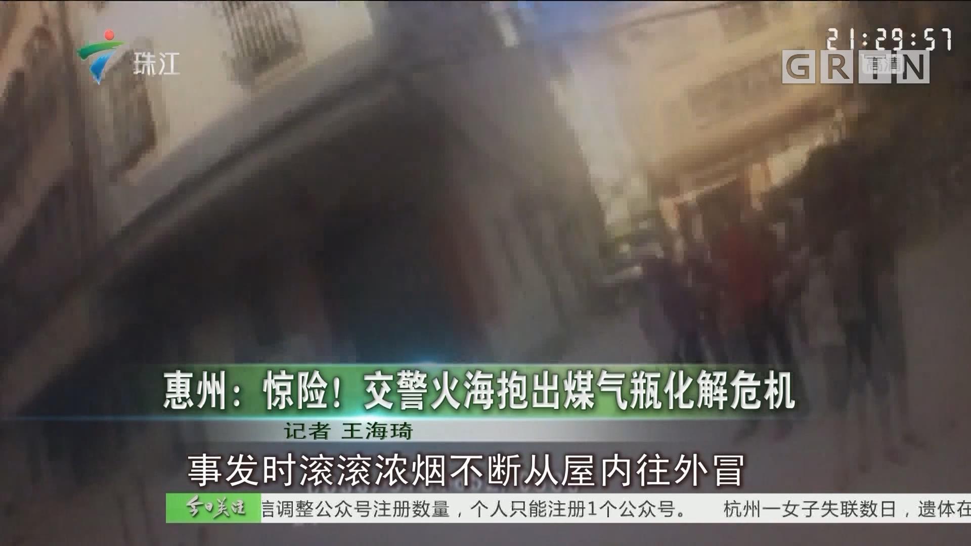 惠州:惊险!交警火海抱出煤气瓶化解危机
