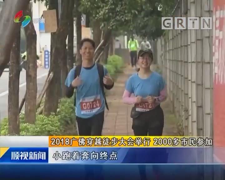 2018广佛穿越徒步大会举行 2000多市民参加