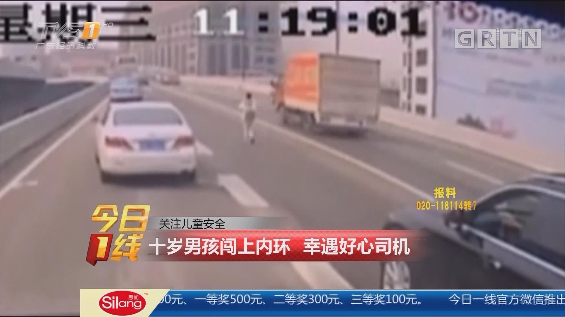 关注儿童安全:十岁男孩闯上内环 幸遇好心司机