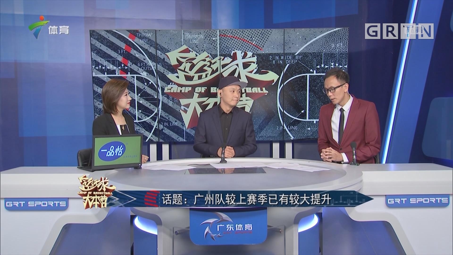话题:广州队较上赛季已有较大提升