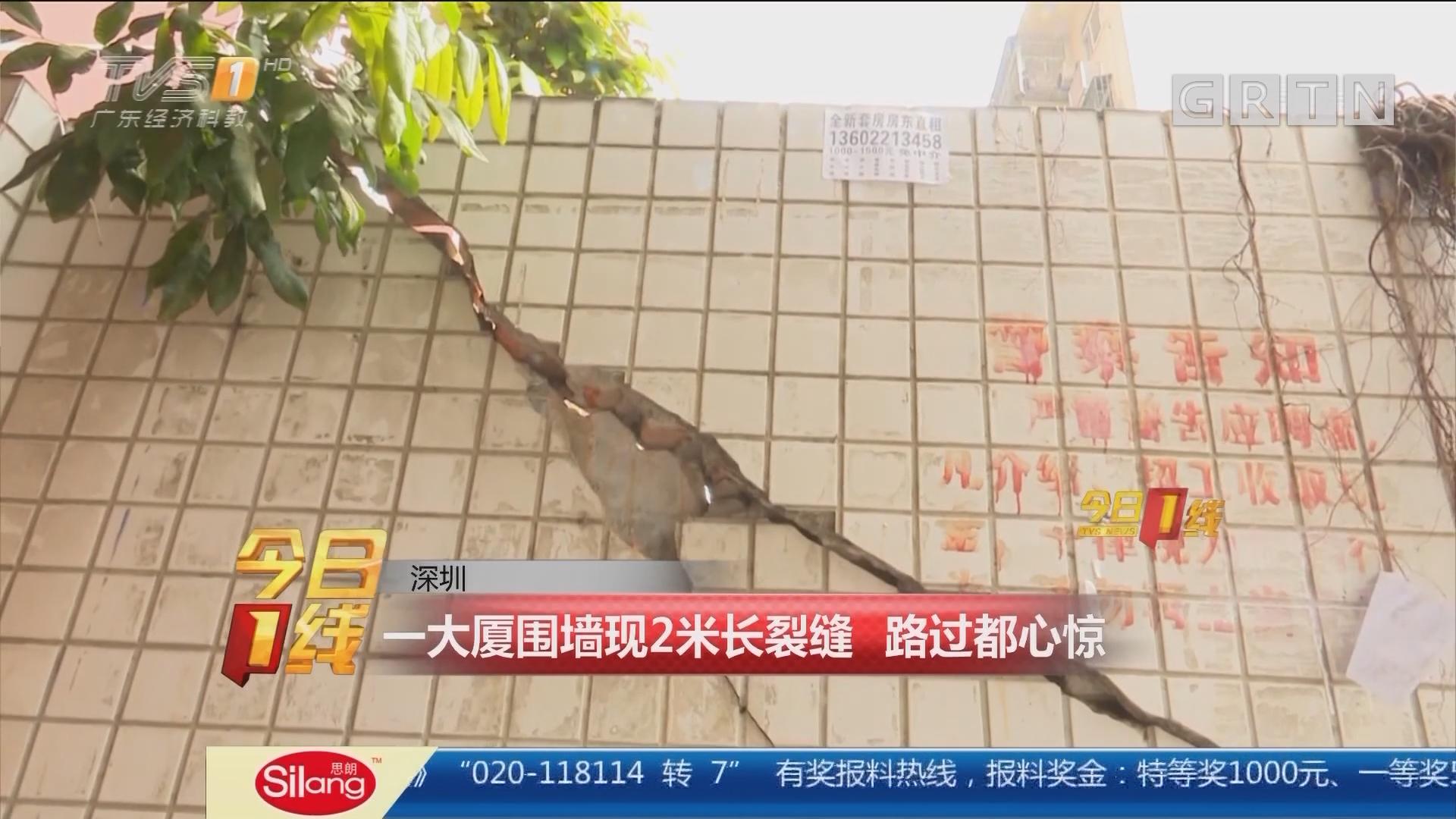 深圳:一大厦围墙现2米长裂缝 路过都心惊