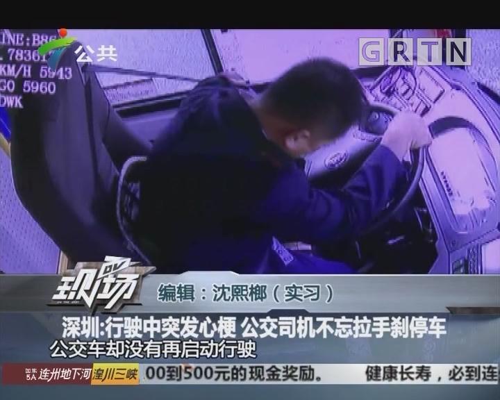 深圳:行驶中突发心梗 公交司机不忘拉手刹停车