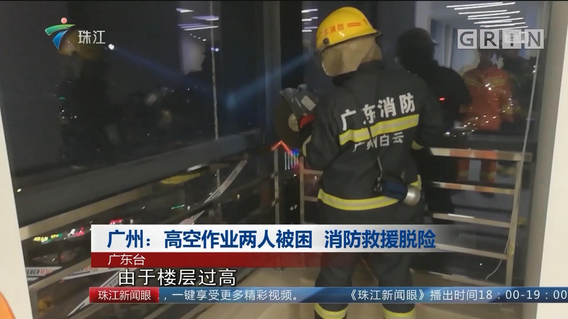 广州:高空作业两人被困 消防救援脱险