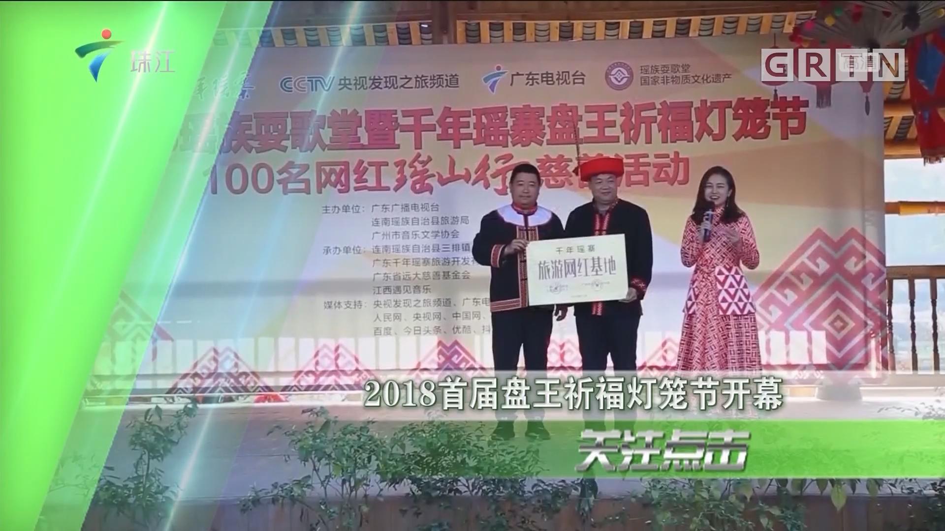 2018首届盘王祈福灯笼节开幕