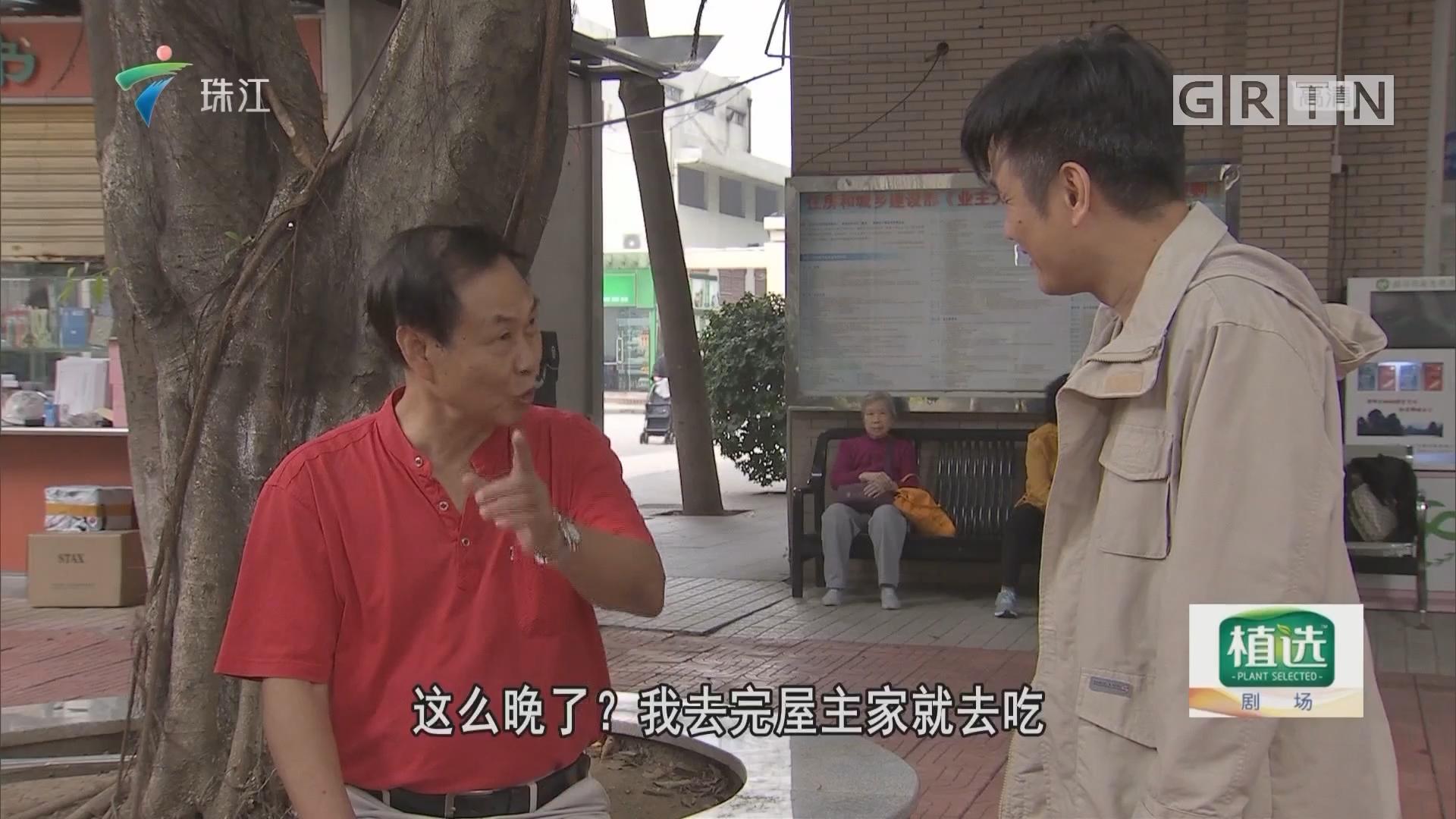 [HD][2018-11-18]外来媳妇本地郎:一台旧电视(上)