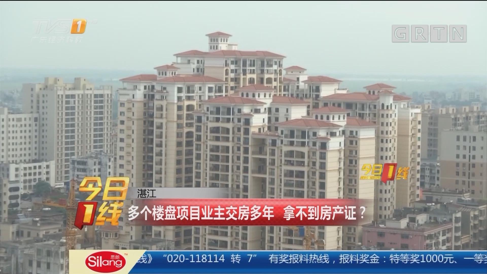 湛江:多个楼盘项目业主交房多年 拿不到房产证?