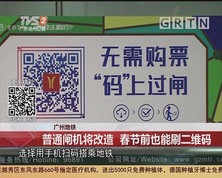 广州地铁:普通闸机将改造 春节前也能刷二维码