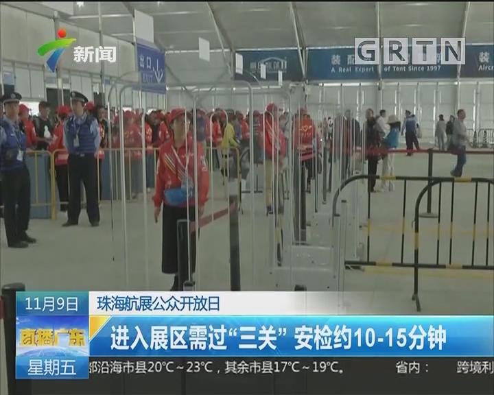 """珠海航展公众开放日:进入展区需过""""三关"""" 安检约10-15分钟"""