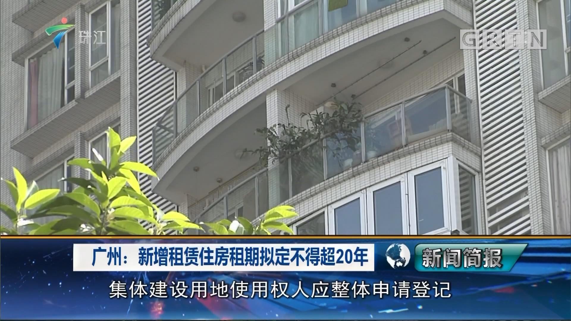 广州:新增租赁住房租期拟定不得超过20年