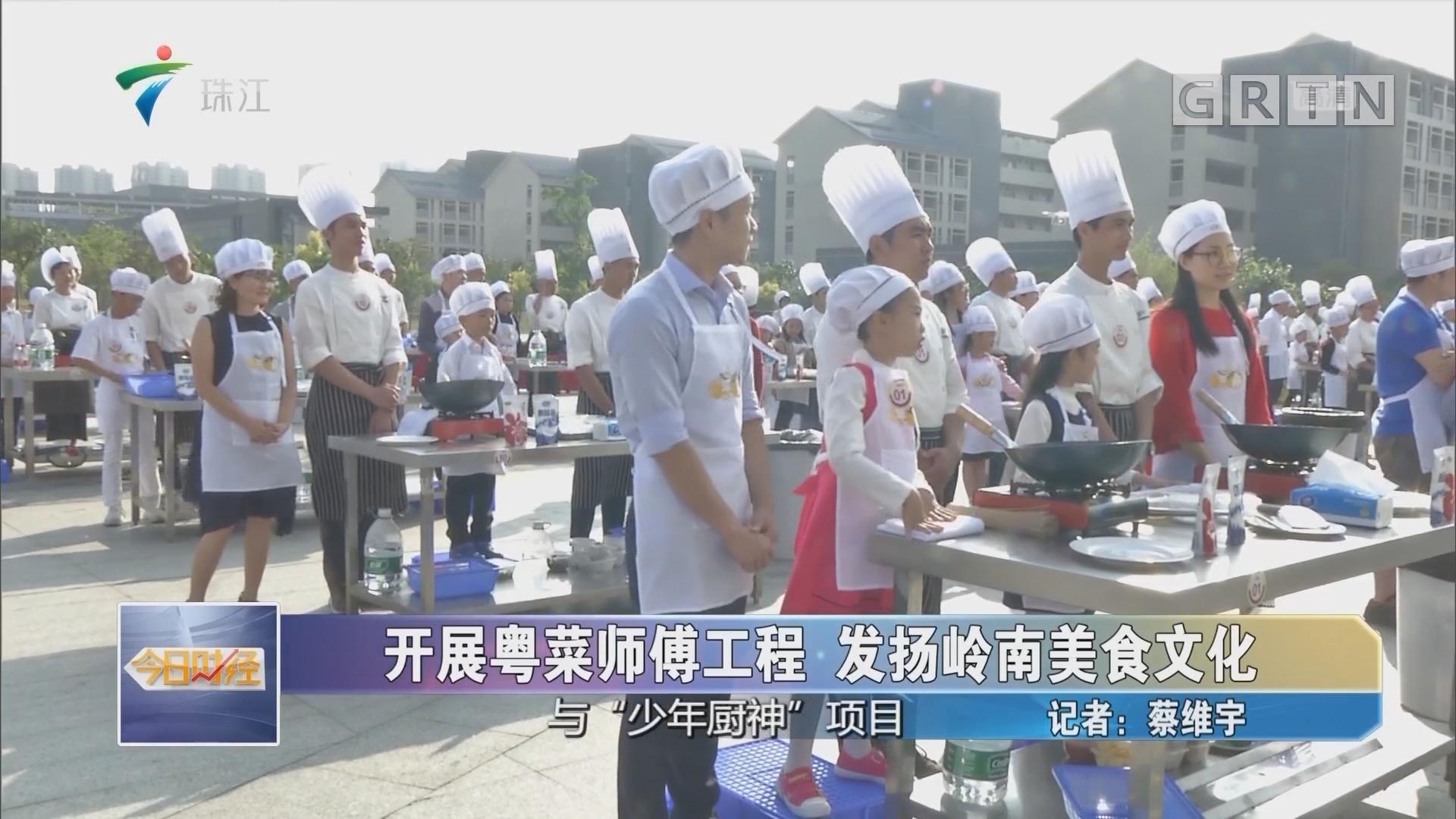 开展粤菜师傅工程 发扬岭南美食文化