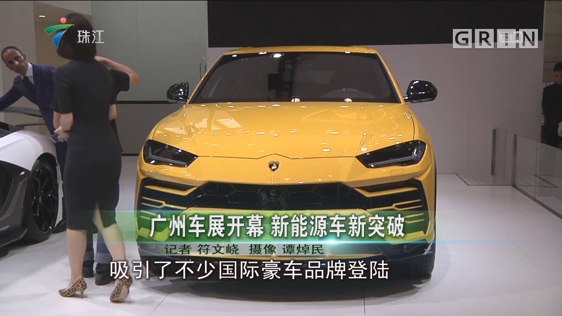 广州车展开幕 新能源车新突破