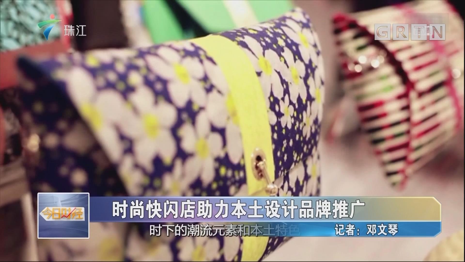 时尚快闪店助力本土设计品牌推广