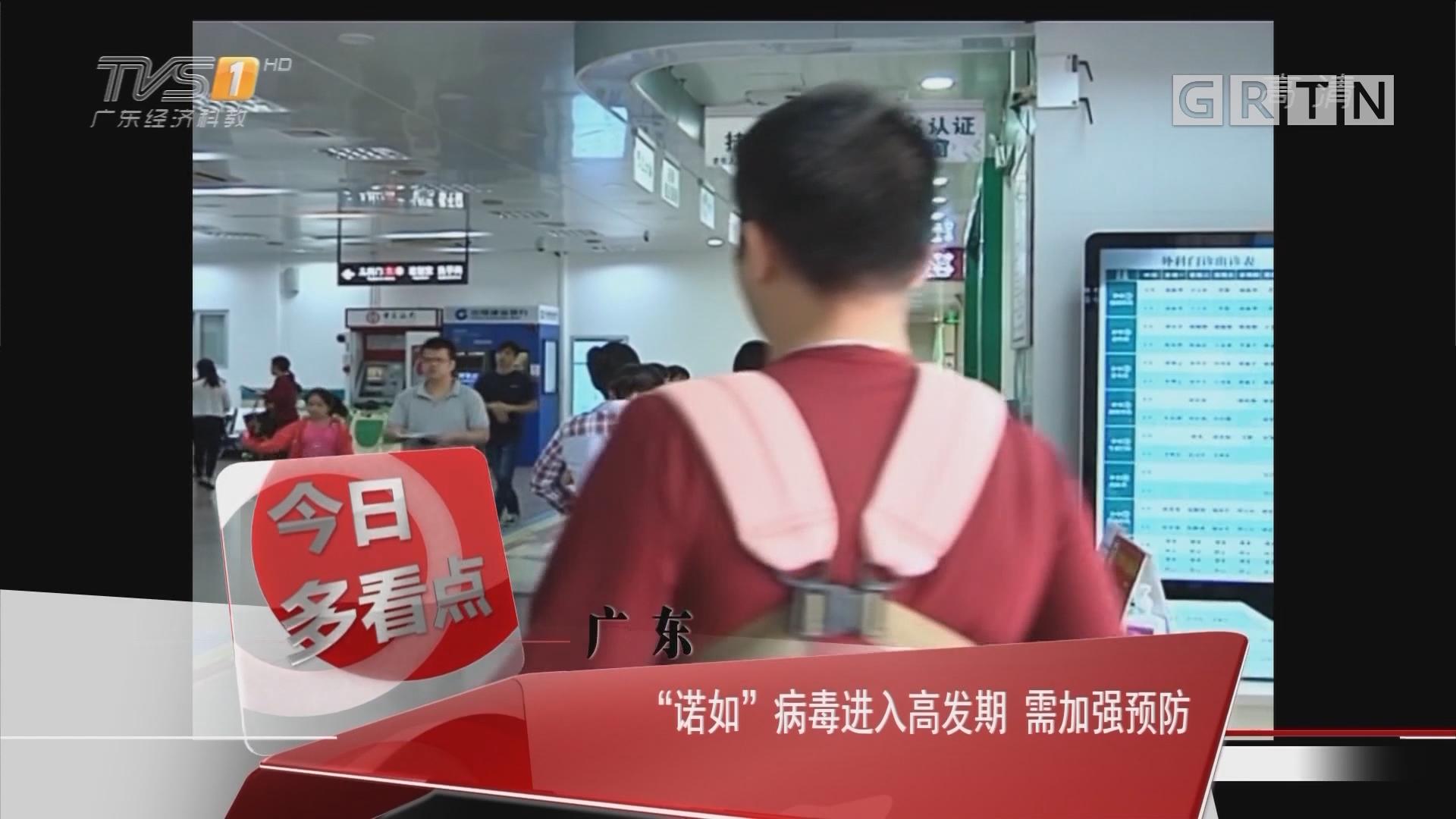 """广东:""""诺如""""病毒进入高发期 需加强预防"""