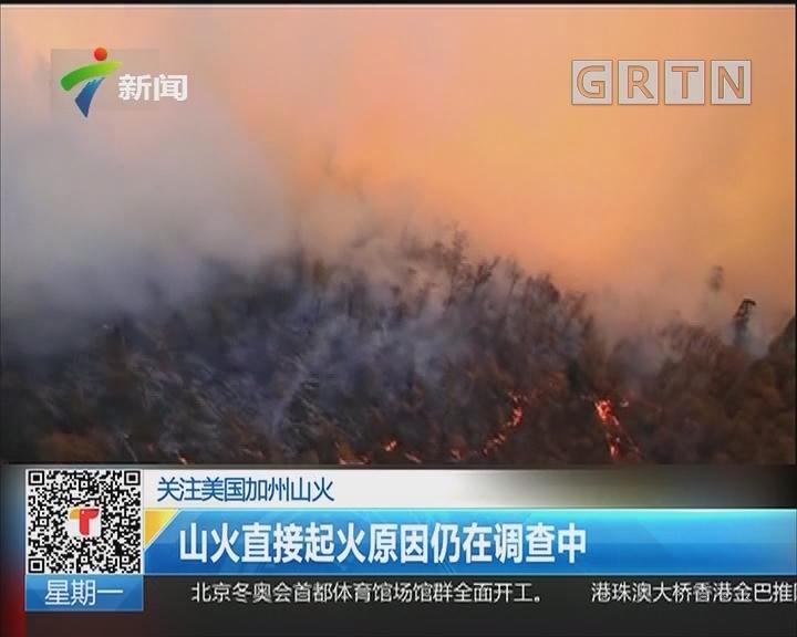 关注美国加州山火:法医正在辨认76名死者身份