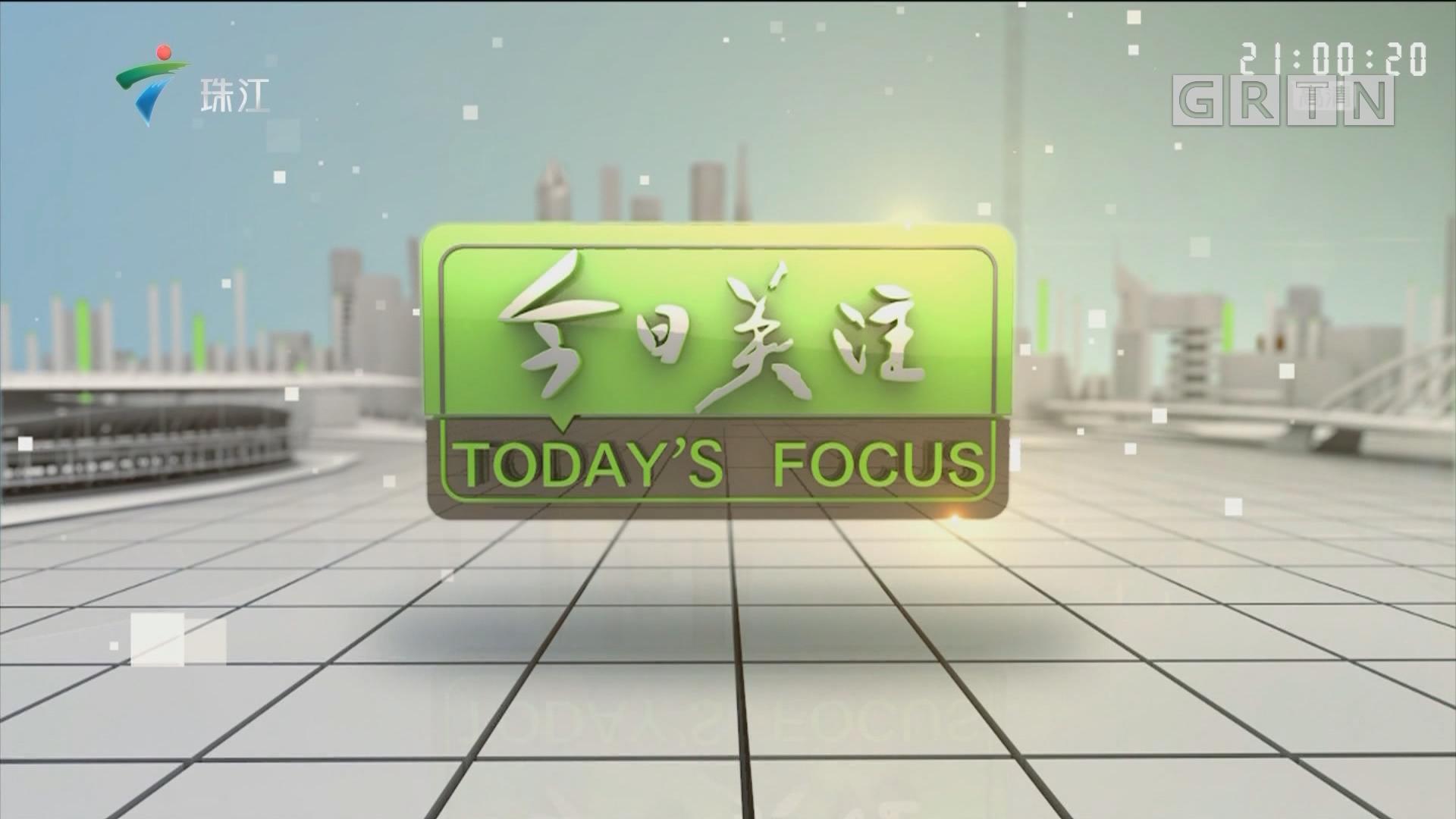 [HD][2018-11-04]今日关注:广州:如意坊片区改造 江景建筑限高30米