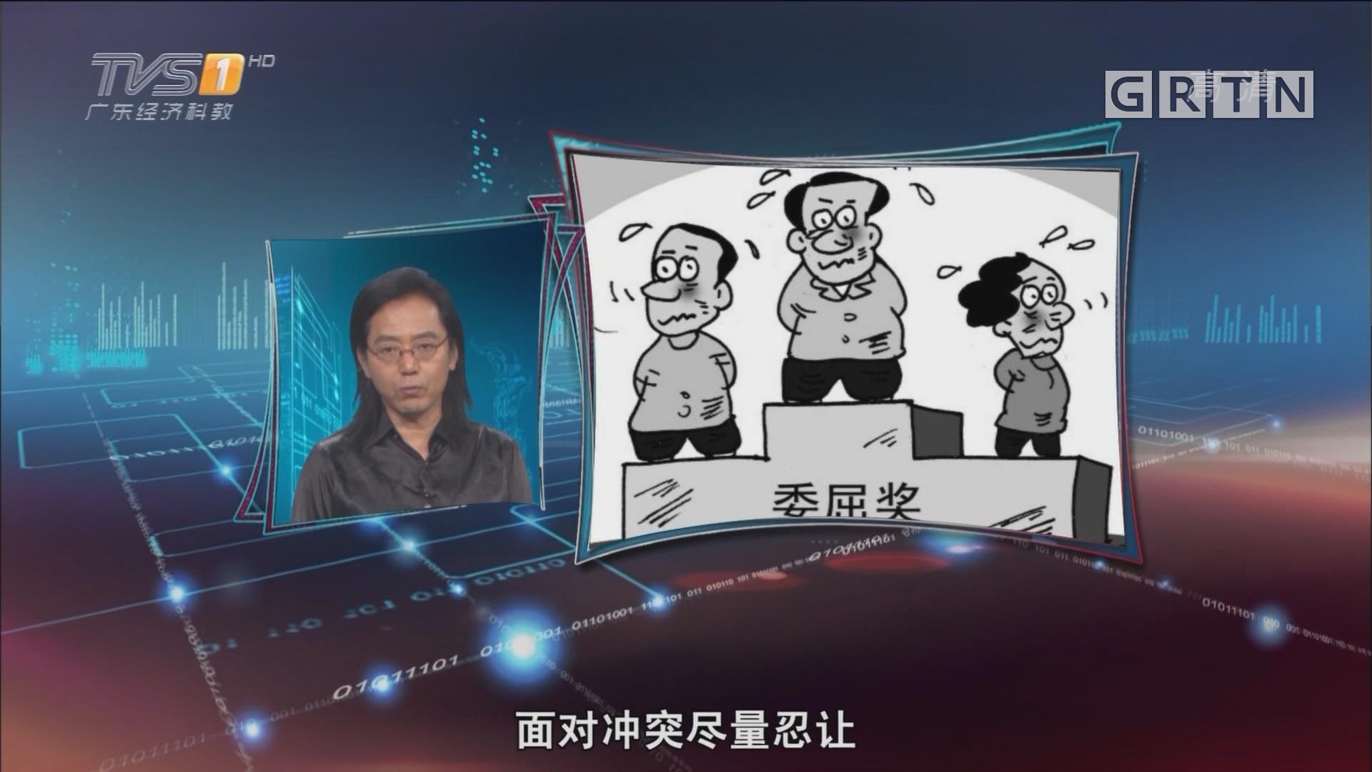 """[HD][2018-11-15]马后炮:""""委屈奖""""不能助长戾气更不能代替违法必究"""