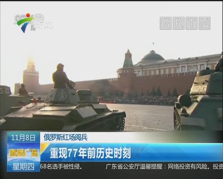 俄罗斯红场阅兵:重现77年前历史时刻