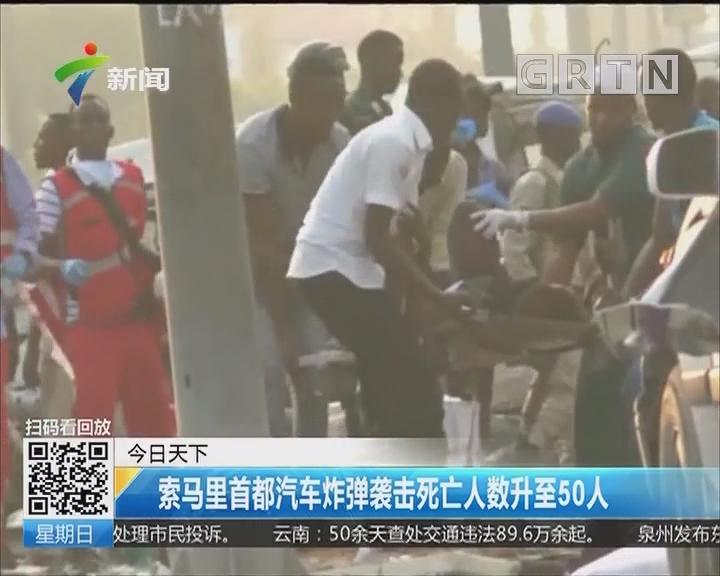 索马里首都汽车炸弹袭击死亡人数升至50人