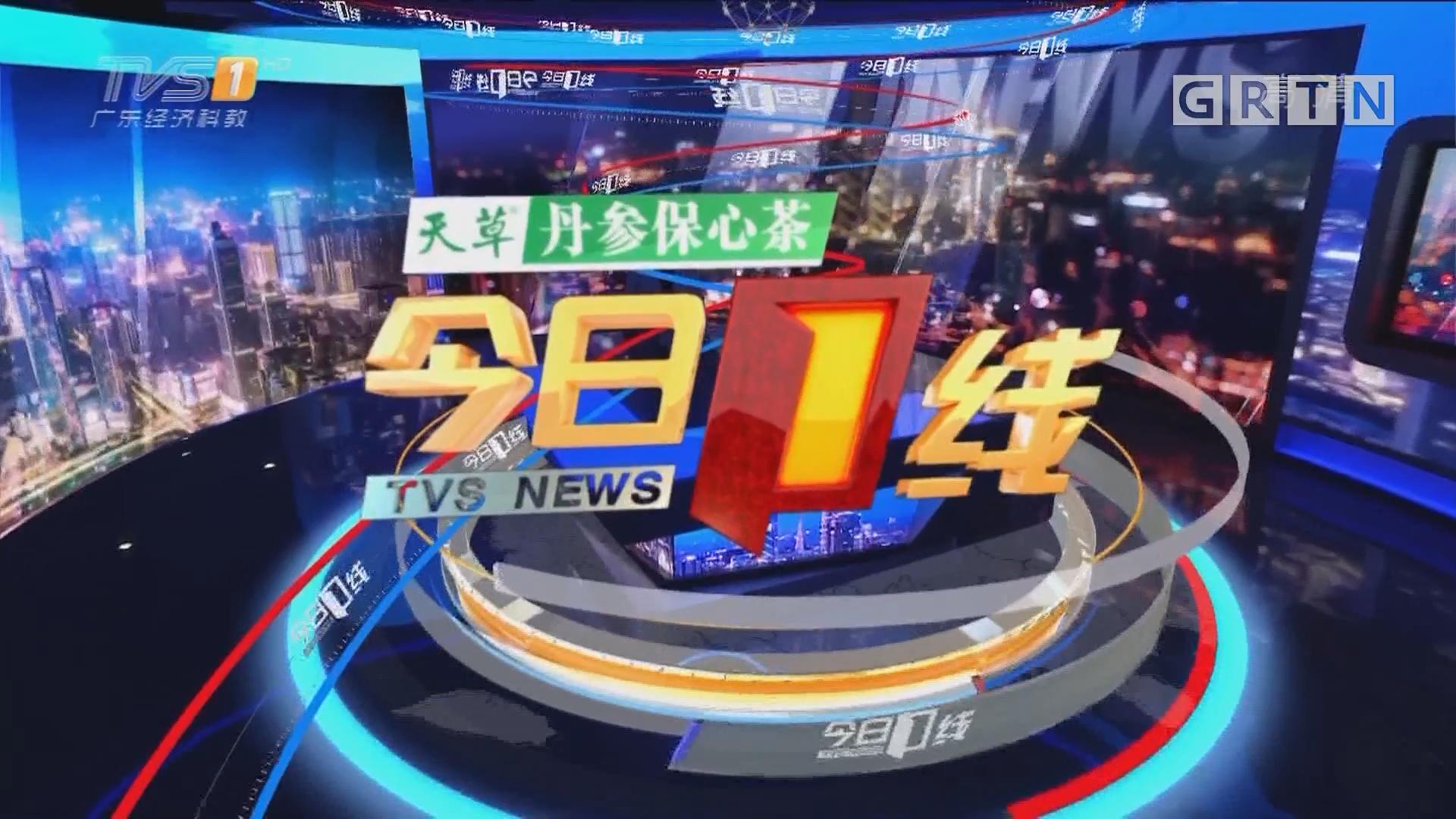 [HD][2018-11-18]今日一线:中山三乡:女孩疑遭当街强拐 警方迅速抓获嫌疑男子