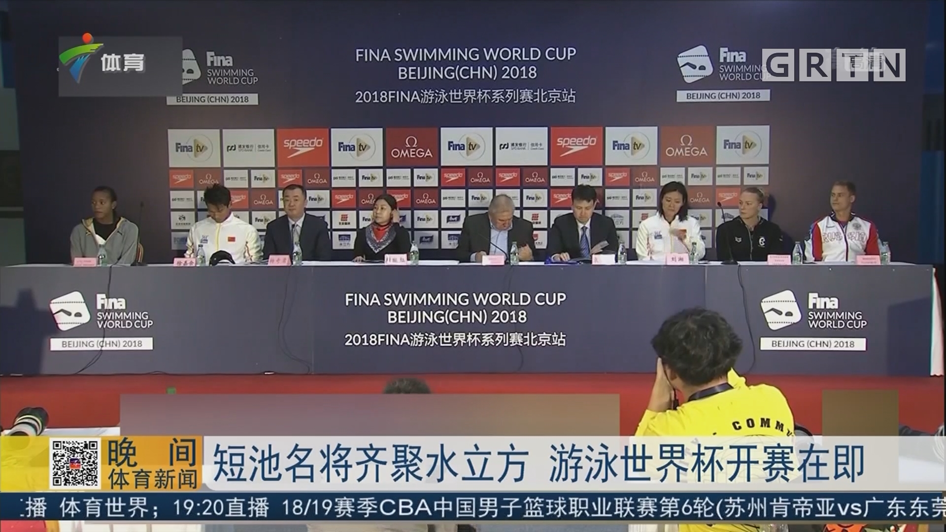 短池名将齐聚水立方 游泳世界杯开赛在即