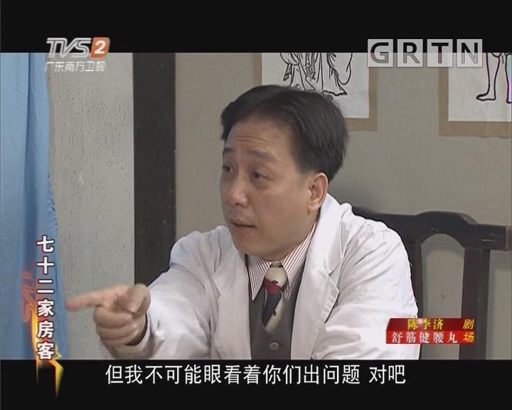 [2018-11-26]七十二家房客:医生与无赖(上)