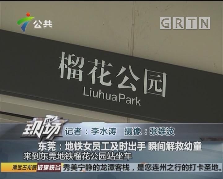 东莞:地铁女员工及时出手 瞬间解救幼童
