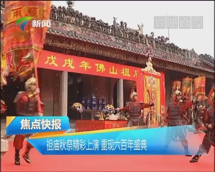 祖庙秋祭精彩上演 重现六百年盛典