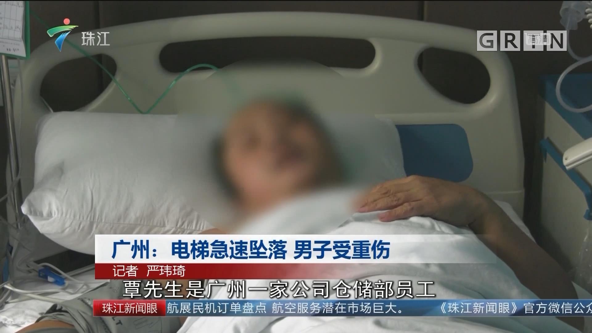 广州:电梯急速坠落 男子受重伤