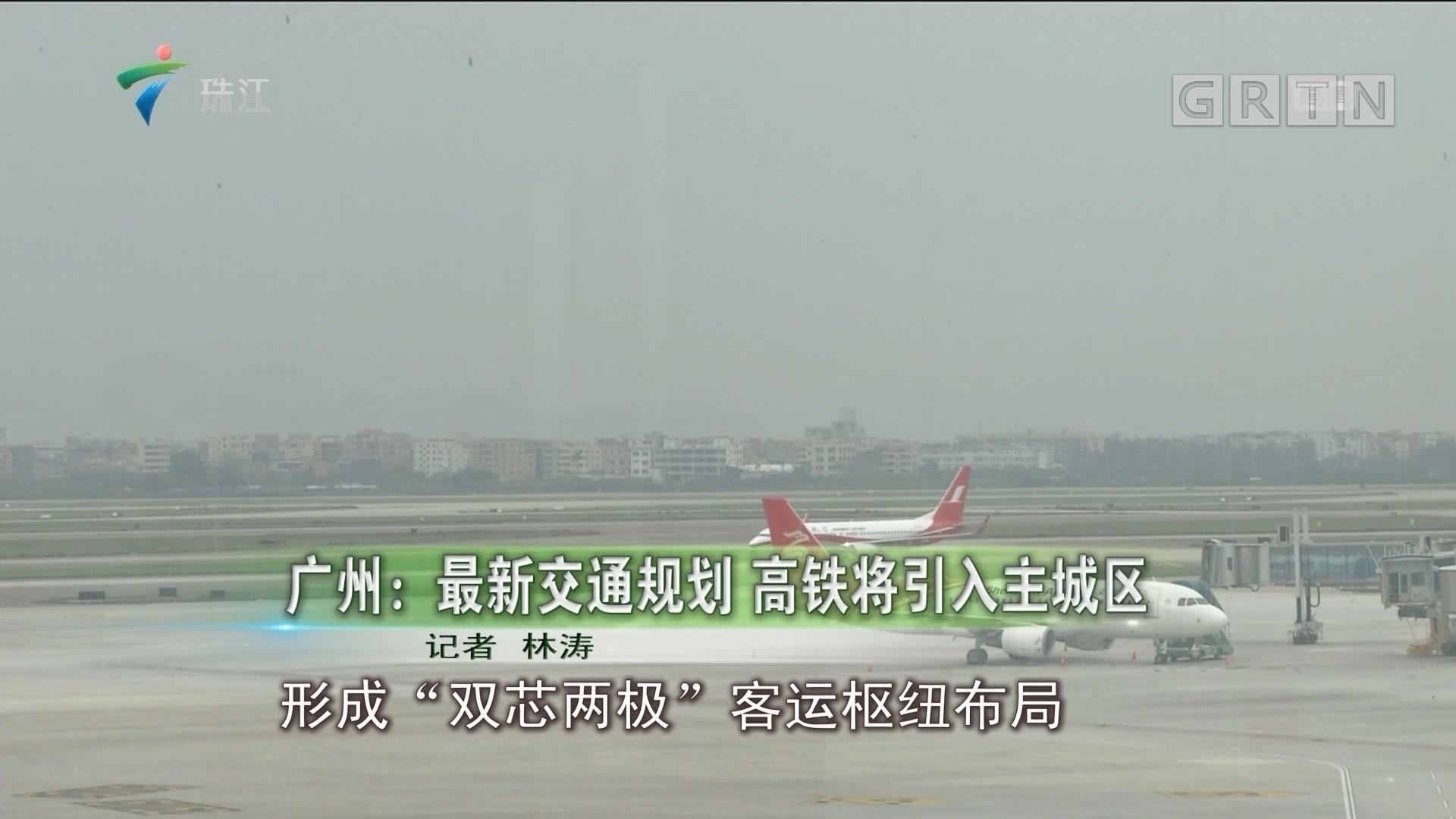 广州:最新交通规划 高铁将引入主城区