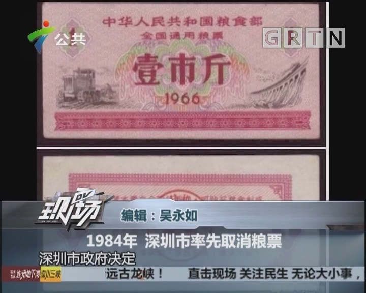 1984年 深圳市率先取消粮票